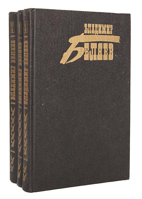 Владимир Беляев Владимир Беляев. Собрание сочинений в 3 томах (комплект из 3 книг)