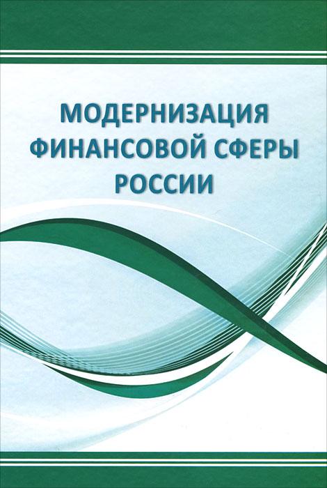 Модернизация финансовой сферы России
