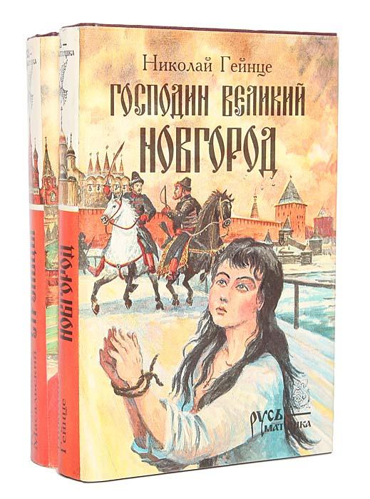 Константин Масальский, Николай Гейнце Стрельцы. Господин Великий Новгород (комплект из 2 книг)