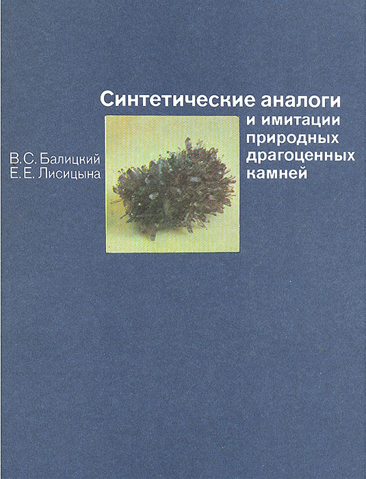 В. С. Балицкий, Е. Е. Лисицына Синтетические аналоги и имитации природных драгоценных камней
