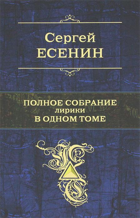 Сергей Есенин Сергей Есенин. Полное собрание лирики в 1 томе