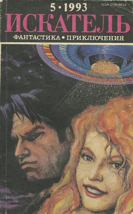 Роберт Силверберг,К. Хедли Баркер Искатель, №5, 1993 роберт силверберг трое уцелевших наковальня времени открыть небо