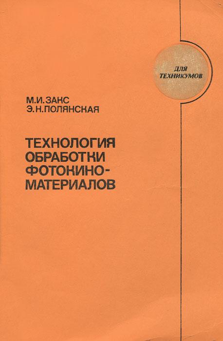 М. И. Закс, Э. Н. Полянская Технология обработки фотокиноматериалов л и вереина технология шлифовальной обработки