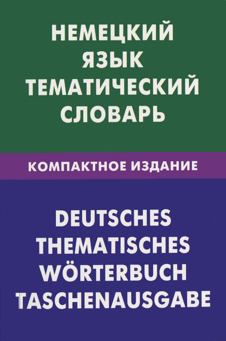 Н. И. Венидиктова Немецкий язык. Тематический словарь. Компактное издание / Deutsches: Thematisches worterbuch: Taschenausgabe