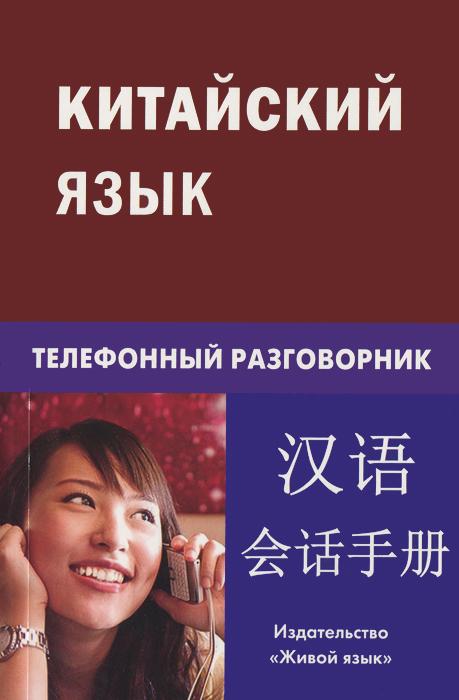 К. Е. Барабошкин Китайский язык. Телефонный разговорник цуйчжень лян учимся общаться на китайском языке учебно методическое пособие