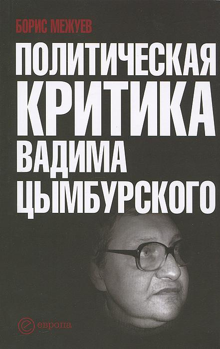 Борис Межуев Политическая критика Вадима Цымбурского