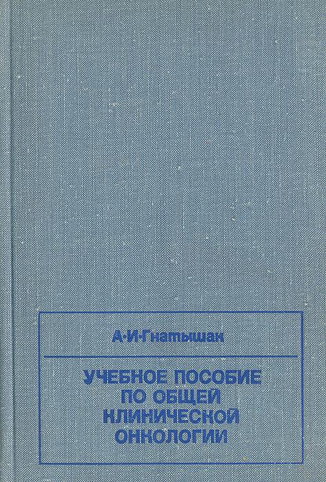 Учебное пособие по общей клинической онкологии