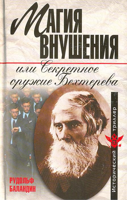 Рудольф Баландин Магия внушения, или Секретное оружие Бехтерева баландин рудольф константинович завещание сталина