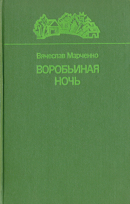 Вячеслав Марченко Воробьиная ночь. Повести и рассказы