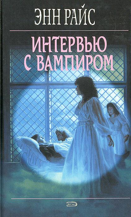 Энн Райс Интервью с вампиром