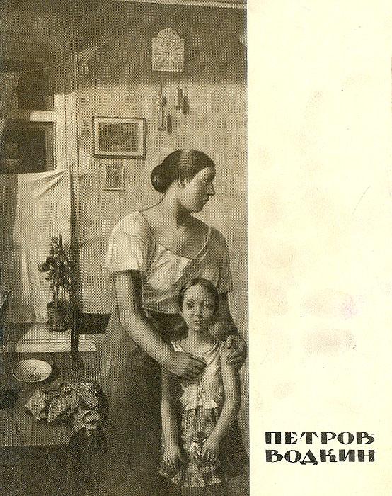 Кузьма Сергеевич Петров-Водкин (1878-1939). Каталог выставки русаков ю рисунки петрова водкина