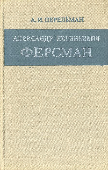 А. И. Перельман Александр Евгеньевич Ферсман