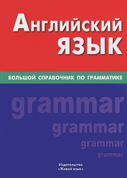 Е. Ю. Соколова Английский язык. Большой справочник по грамматике
