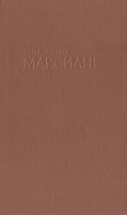 Эдгар Берроуз Марсиане. Книга 4. Мечи Марса. Искусственные люди Марса владыка марса мечи марса искуственные люди марса