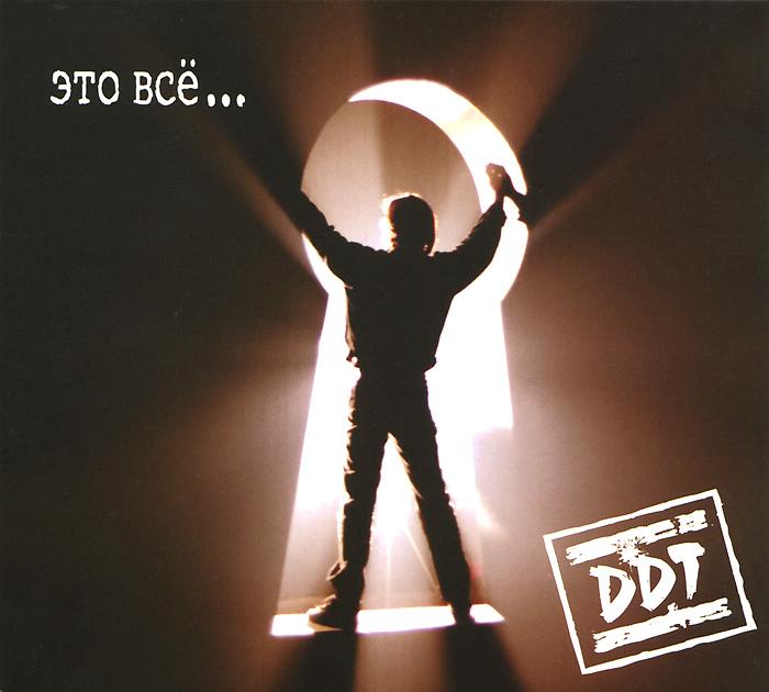 DDT DDT. Это все... br100 ddt
