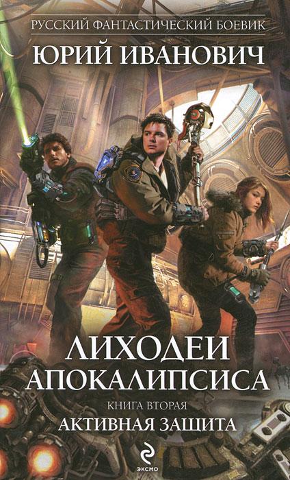 Юрий Иванович Лиходеи Апокалипсиса. Книга 2. Активная защита
