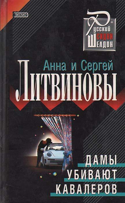 Анна и Сергей Литвиновы Дамы убивают кавалеров