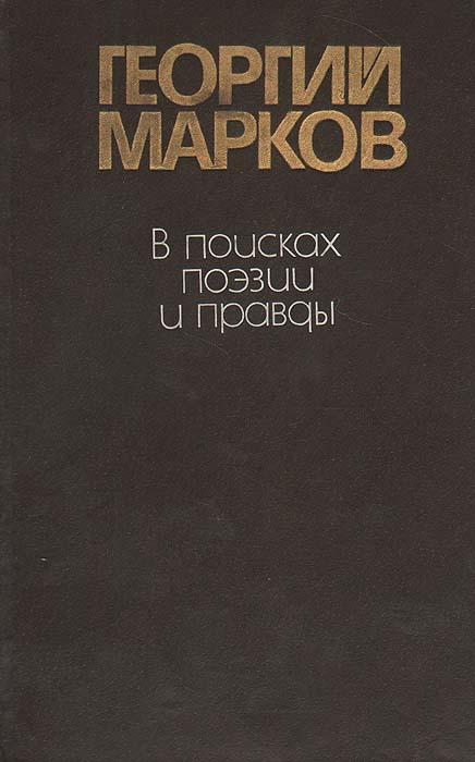Георгий Марков В поисках поэзии и правды