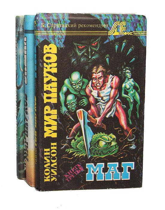 Колин Уилсон Мир пауков (комплект из 3 книг)