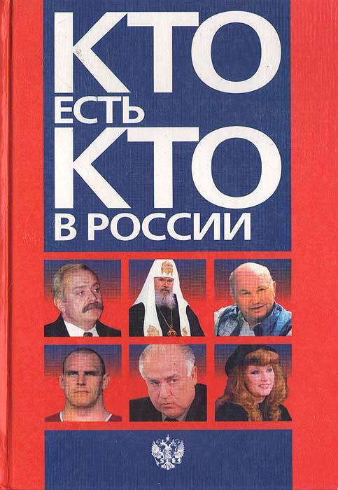 Кто есть кто в России. 1997 год и в синова история культуры россии х хх века