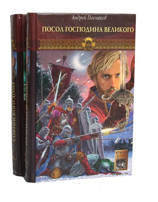 Андрей Посняков Новгородская сага (комплект из 2 книг) андрей посняков цикл вандал комплект из 4 книг