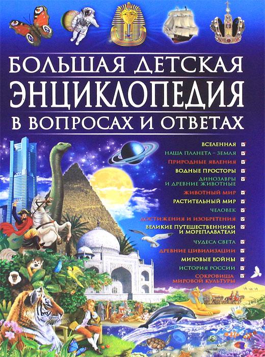 Т. В. Скиба Большая детская энциклопедия в вопросах и ответах