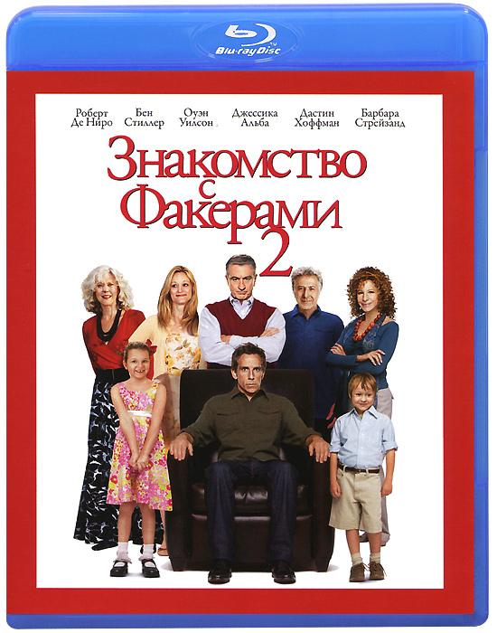 Знакомство с Факерами 2 (Blu-ray)