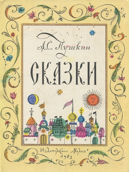 цены на А. С. Пушкин А. С. Пушкин. Сказки  в интернет-магазинах