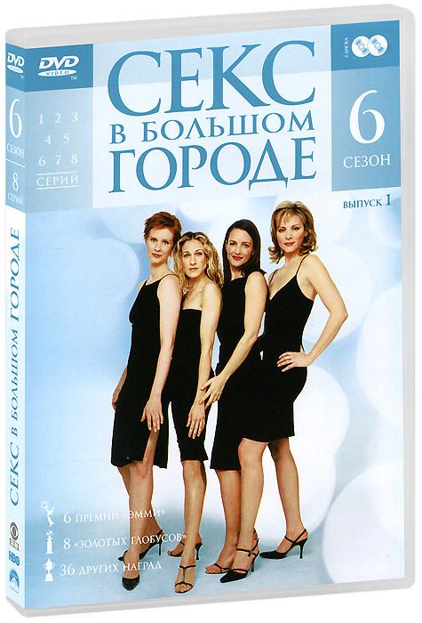 Секс в большом городе: Cезон 6: Выпуск 1 (2 DVD)
