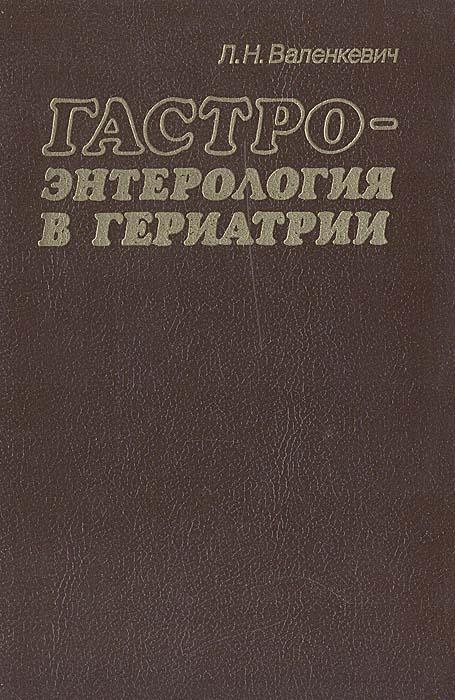 Гастроэнтерология в гериатрии В монографии освещены...