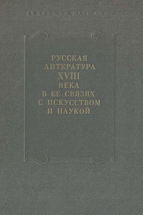 Русская литература XVIII века в ее связях с искусством и наукой