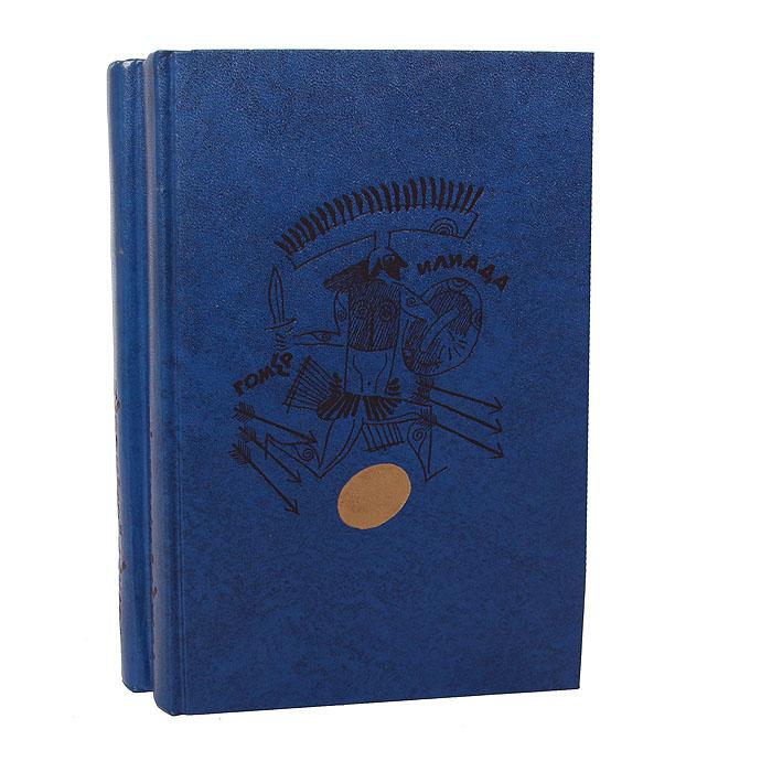Гомер Илиада. Одиссея (комплект из 2 книг)