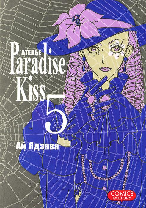 Ай Ядзава Атeлье Paradise Kiss. Том 5 ай ядзава атeлье paradise kiss т 1