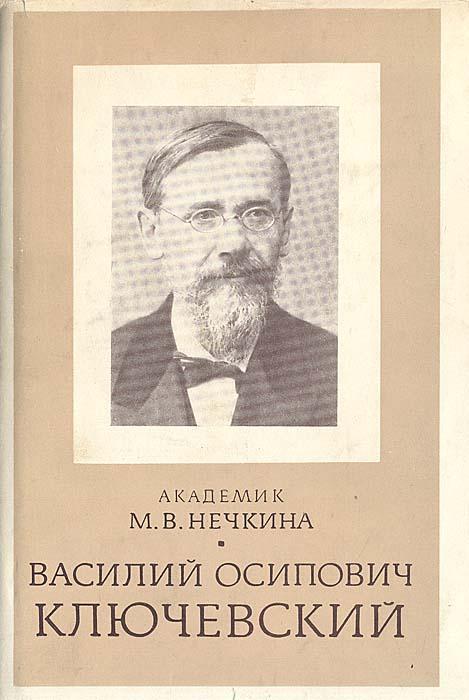 В. О. Ключевский