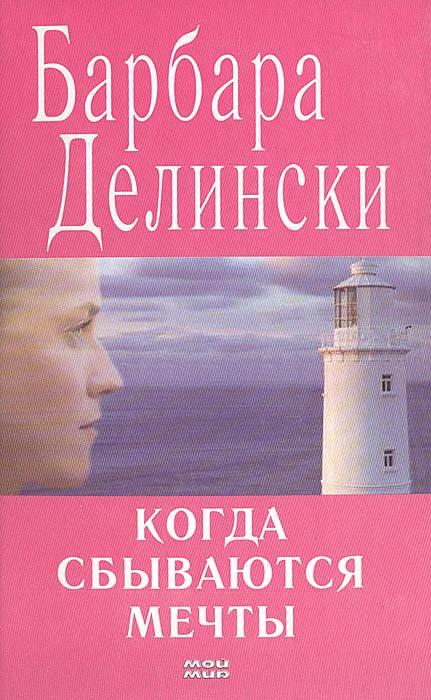 Барбара Делински Когда сбываются мечты ицхак пинтосевич хочу свой бизнес самый простой путь в процветающий бизнес