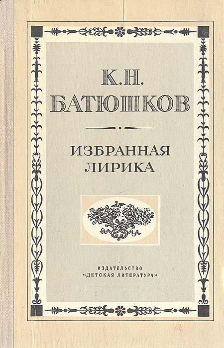 К. Н. Батюшков К. Н. Батюшков. Избранная лирика цена и фото