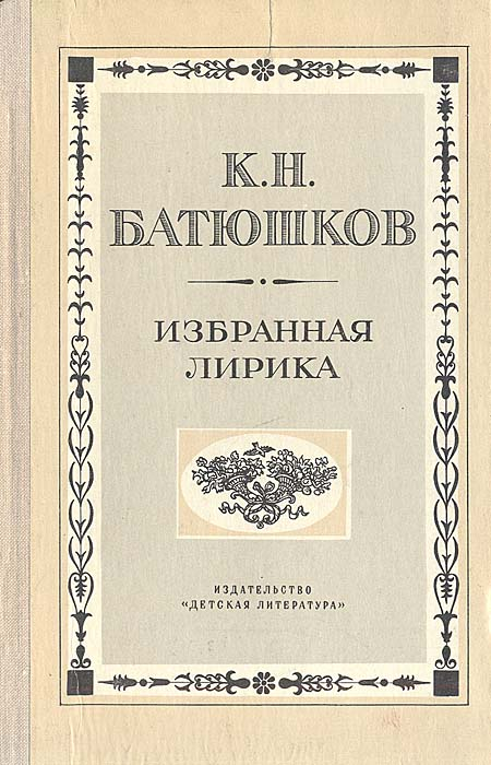 К. Н. Батюшков К. Н. Батюшков. Избранная лирика батюшков к последняя весна