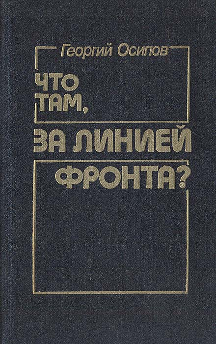 Георгий Осипов Что там, за линией фронта? фронт за линией фронта dvd