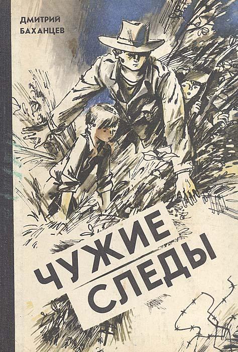 Дмитрий Баханцев Чужие следы