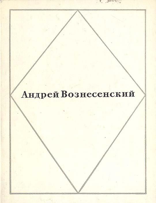 Андрей Вознесенский Андрей Вознесенский. Стихи избранные стихи
