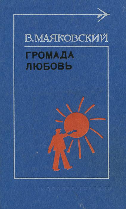В. Маяковский Громада любовь