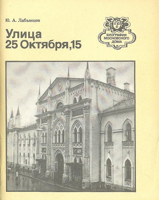 Ю. А. Лабынцев Улица 25 октября, 15
