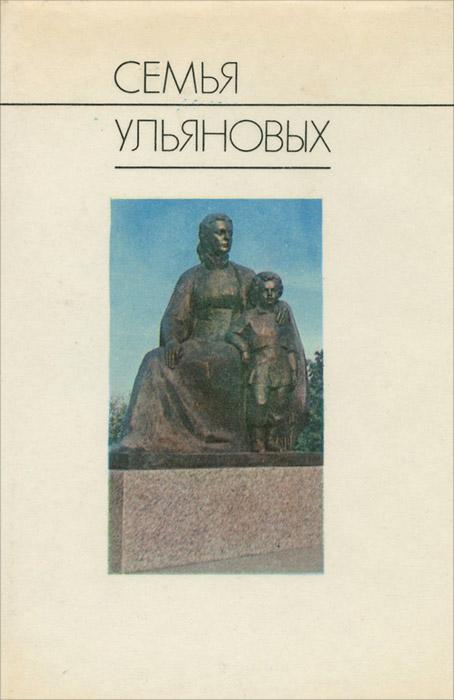 Семья Ульяновых (342)