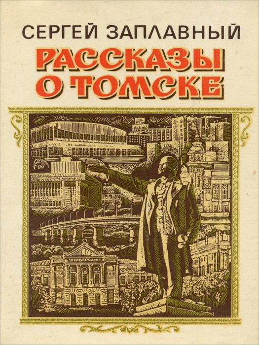 Сергей Заплавный Рассказы о Томске интернет магазин книг в томске