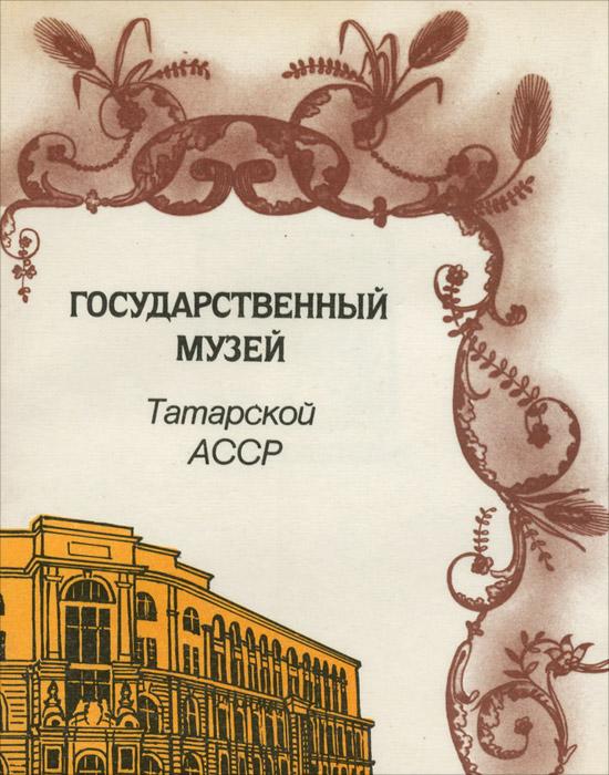 Государственный музей Татарской АССР