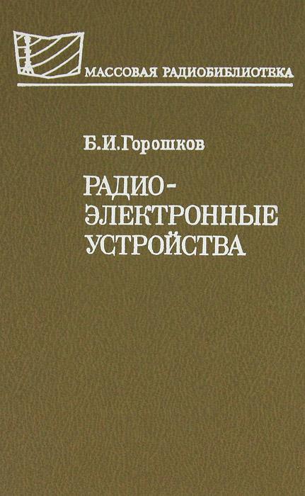 Б. И. Горошков Радиоэлектронные устройства