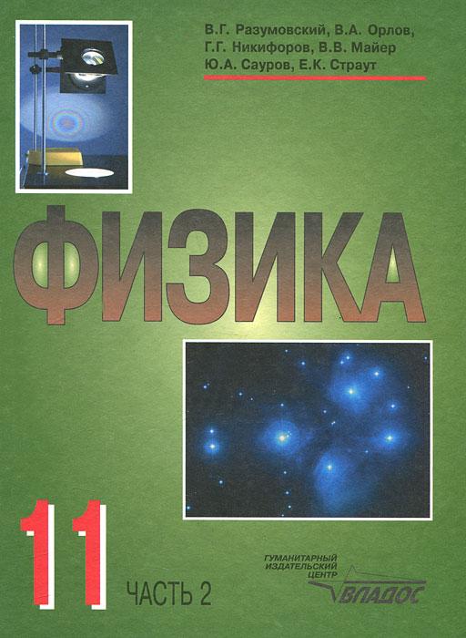 Физика. 11 класс. Часть 2