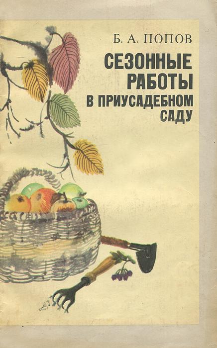 Б. А. Попов Сезонные работы в приусадебном саду коврик для работ в саду грин бэлт коврик для работ в саду