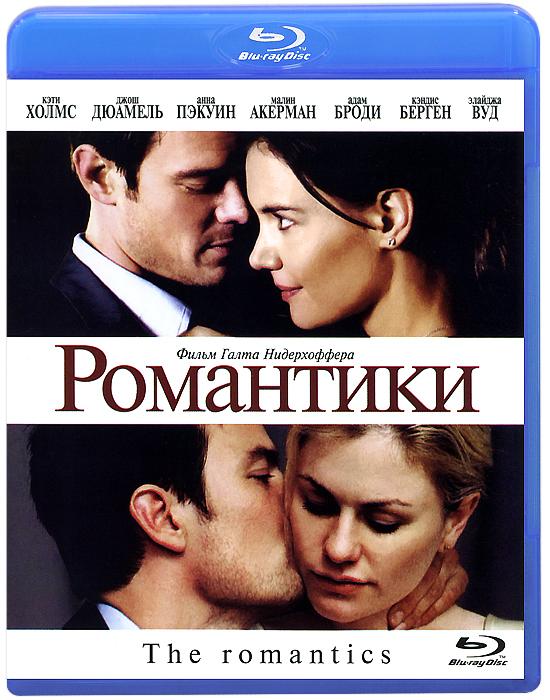 Романтики (Blu-ray)