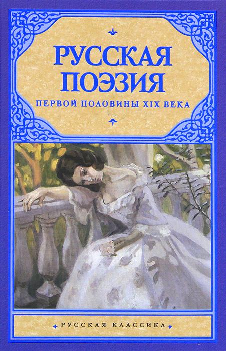 Якушин Николай Иванович Русская поэзия первой половины XIX века